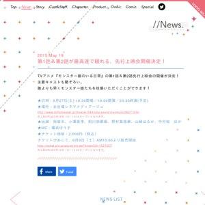 TVアニメ『モンスター娘のいる日常』 第1話&第2話先行上映会
