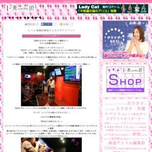 後藤沙緒里来店イベント in カラオケの鉄人新宿大ガード店