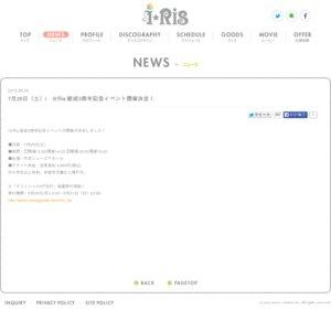 i☆Ris 結成3周年記念イベント 昼の部