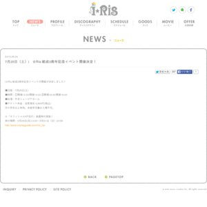i☆Ris 結成3周年記念イベント 夜の部