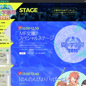 MF文庫J 夏の学園祭2015 MF文庫Jスペシャルステージ