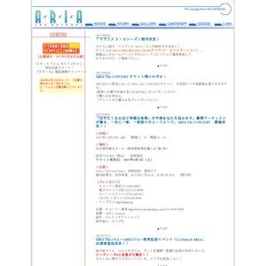 『ARIA The NATURAL』水無灯里役、葉月絵理乃さん サインお渡し会(大阪)