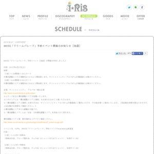 9thSG「ドリームパレード」予約イベント【池袋】2部