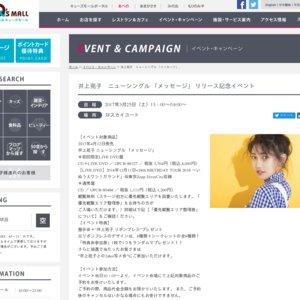 井上苑子ニューシングル「メッセージ」リリース記念イベント あべのキューズモール (2部)