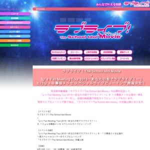 【重複】ラブライブ!The School Idol Movie ×μ's Fan Meeting Tour 2015~あなたの街でラブライブ!~ 6.13 μ's@幕張メッセ スペシャルライブビューイング