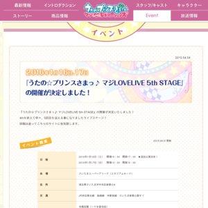 うたの☆プリンスさまっ♪ マジLOVELIVE 5th STAGE 追加公演