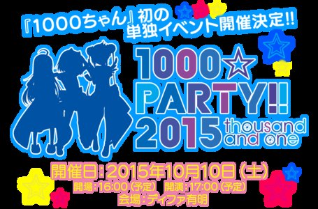 1000☆PARTY!!2015 thousand and one