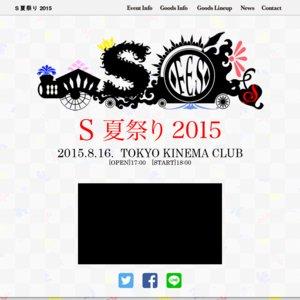 S夏祭り 2015