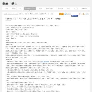 6/24 ニューシングル『Uh-LaLa』リリース記念ストアイベント