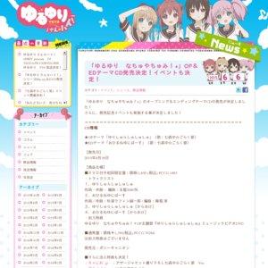 「ゆるゆり なちゅやちゅみ!+」OP&EDテーマCD発売記念イベントその3