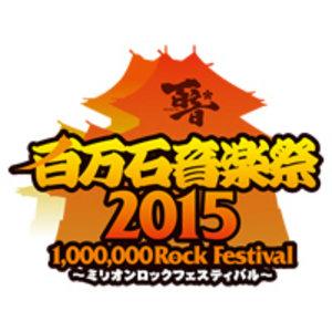 百万石音楽祭~ミリオンロックフェスティバル2015~ 2日目