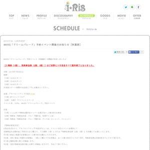 9thSG「ドリームパレード」予約イベント【秋葉原】【1部】