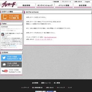 東京ゲームショウ2012 ブシロードブース ミルキィホームズ スペシャルイベント