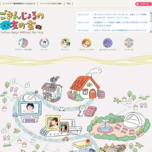 Yoshino Nanjo 1st LIVE TOKYO 1/3650  ミンナとつながる365日×??? 東京公演