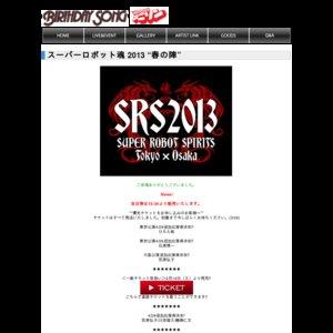 """スーパーロボット魂2013""""春の陣"""" 2日目"""