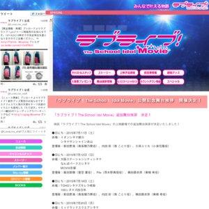 「ラブライブ!The School Idol Movie」公開記念舞台挨拶 イオンシネマ綾川 1回目