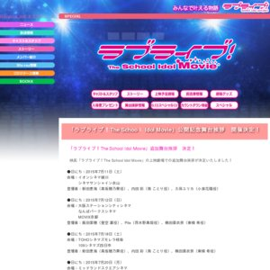 シネマサンシャイン衣山のイベント ライブ会場情報 Eventernote イベンターノート