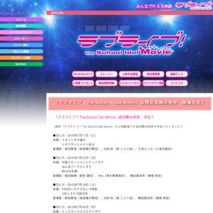 「ラブライブ!The School Idol Movie」公開記念舞台挨拶 ユナイテッド・シネマ札幌 1回目