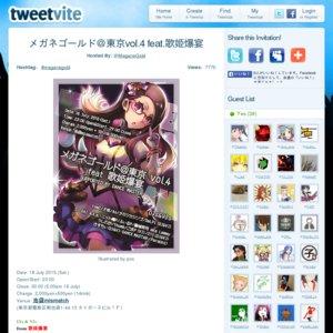 メガネゴールド@東京vol.4 feat.歌姫爆宴
