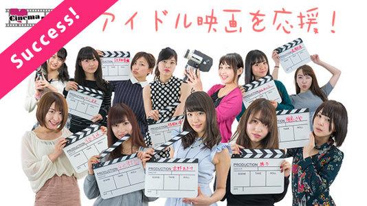 シネマフレッシュLIVE!session1~シーズン1映画完成記念&おしりーの生誕祭~