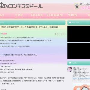 6/29 「THE☆有頂天サマー!!」CDアニメイト予約&購入特典会