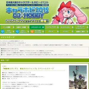 キャラホビ2015 C3×HOBBY 2日目 メインステージ 文化放送「宏太朗と裕一郎 ひょろっと男子」公開録音