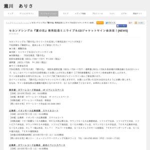 【福岡】セカンドシングル『夏の花』発売記念ミニライブ&CDジャケットサイン会