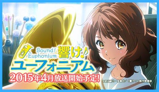 「響け!ユーフォニアム」感謝イベント 京都でお祭りフェスティバル ~南座へようこそ~