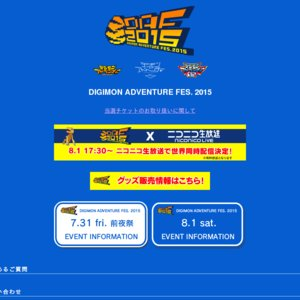 DIGIMON ADVENTURE FES. 2015 前夜祭 【第2部】