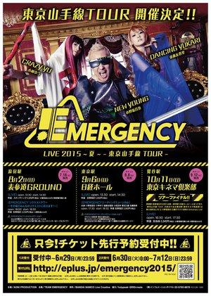 EMERGENCY LIVE 2015~夏~-東京山手線TOUR- 東京駅 夜公演:EMERGENCYリーディングミュージカル