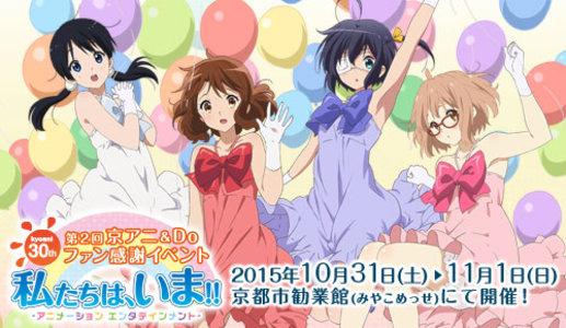第2回 京アニ&Do ファン感謝イベント 「私たちは、いま!!」 -アニメーション エンタテインメント- 1日目