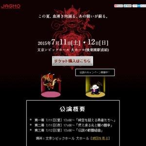 JAGMO -伝説の戦闘組曲- 2015年7月11日昼公演