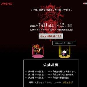 JAGMO -伝説の戦闘組曲- 2015年7月11日夜公演