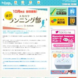 TOKYO FM 「Skyrocket Company」 公開生放送 (2015/06/29)