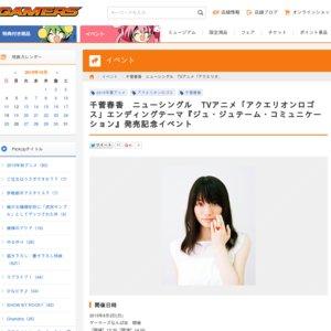 千菅春香 『ジュ・ジュテーム・コミュニケーション』発売記念インストアイベント AKIHABARAゲーマーズ本店
