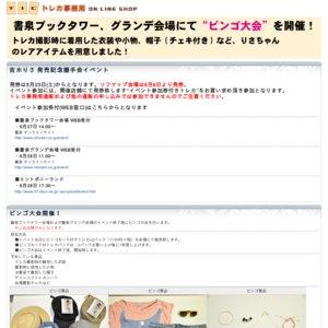 吉木りさ『アイドルトレカDEEP「吉木りさ~♪~」トレーディングカード』発売記念イベント