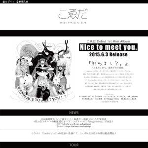 こゑだ『Nice to meet you.』リリースパーティー追加公演・東名阪ライブツアー 大阪公演