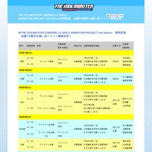 THE IDOLM@STER CINDERELLA GIRLS ANIMATION PROJECT 2nd Season 01 Shine!! 発売記念お渡し会 広島1回目