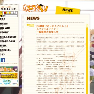TVアニメ『がっこうぐらし!』スペシャルイベント 巡ヶ丘学院高校 グレート文化祭! 《昼公演》
