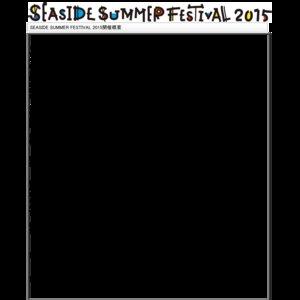 「SEASIDE SUMMER FESTIVAL 2015」~トークショー・夕方の部~