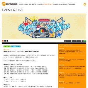 神谷浩史「ハレロク」発売記念イベント 名古屋公演