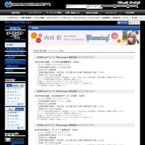 内田彩 2ndアルバム『Blooming!』発売記念インストアイベントタワーレコード新宿店 7F特設カウンター