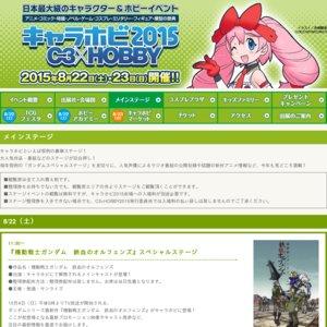 キャラホビ2015 C3×HOBBY 2日目 メインステージ セガゲームス スペシャルステージ