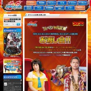 スペシャル企画 月刊コロコロコミック8月号&コロコロアニキ第3号 お渡し会!!