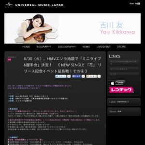 吉川友「花」リリース記念ミニライブ&サイン会 6/30