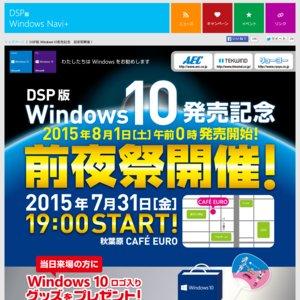 Windows10発売前イベント SESSION-05 DSP 版 Windows10 自作 PC 応援キャラクター 名前発表!