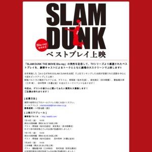 Blu-ray発売記念 SLAM DUNK ベストプレイ上映 梅田ブルク7 7月31日(金)
