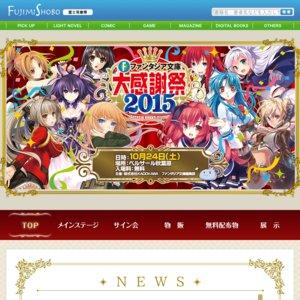 「ファンタジア文庫大感謝祭2015」