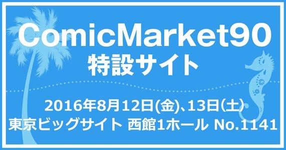 コミックマーケット88 えとたまらじお ポストカードお渡し会