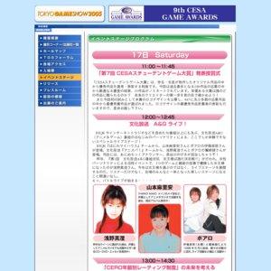 東京ゲームショウ2005 『CESA チャリティオークション』